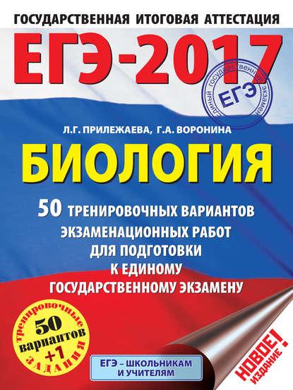 Обложка «ЕГЭ-2017. Биология. 50 тренировочных вариантов экзаменационных работ для подготовки к единому государственному экзамену»