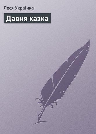 «Давня казка» Леся Українка