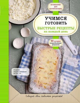 кулинария на каждый день книга скачать