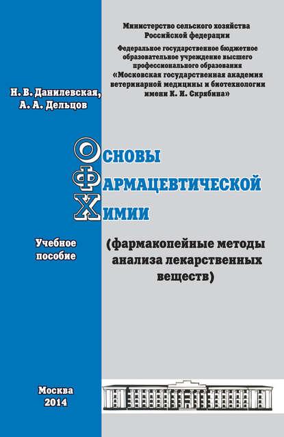 Обложка «Современные методы анализа используемые в химико-токсикологическом определении ксенобиотиков. Учебное пособие»