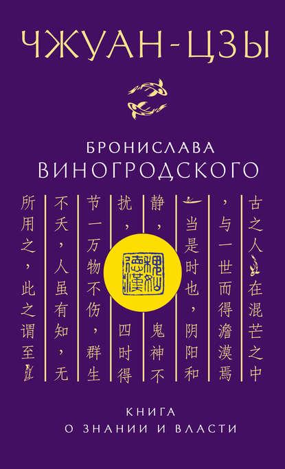 Обложка «Чжуан-цзы Бронислава Виногродского. Книга о знании и власти»