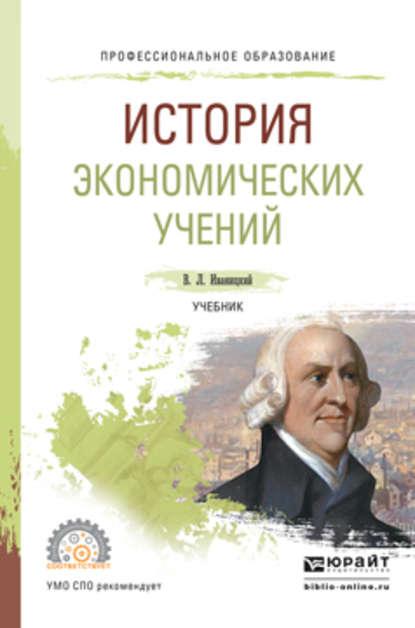 Обложка «История экономических учений. Учебник для СПО»