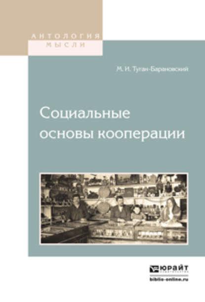 Обложка «Социальные основы кооперации»