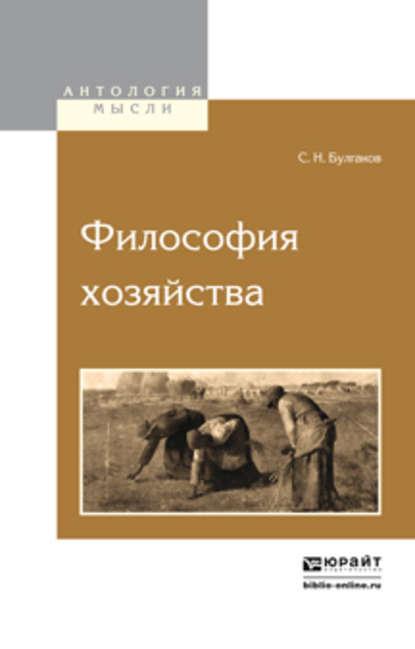 Обложка «Философия хозяйства»