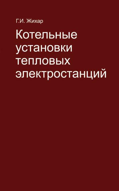 Обложка «Котельные установки тепловых электростанций»