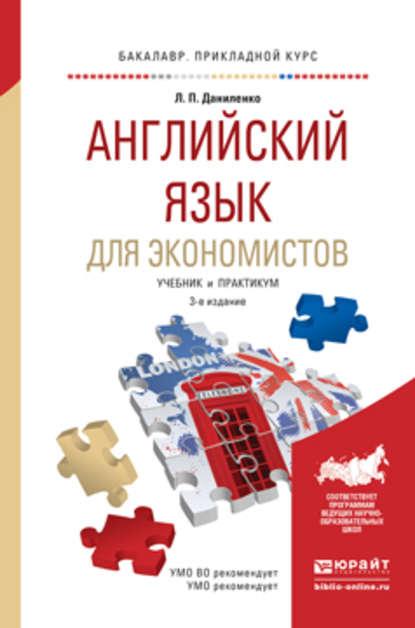 Обложка «Английский язык для экономистов 3-е изд., испр. и доп. Учебник и практикум для прикладного бакалавриата»