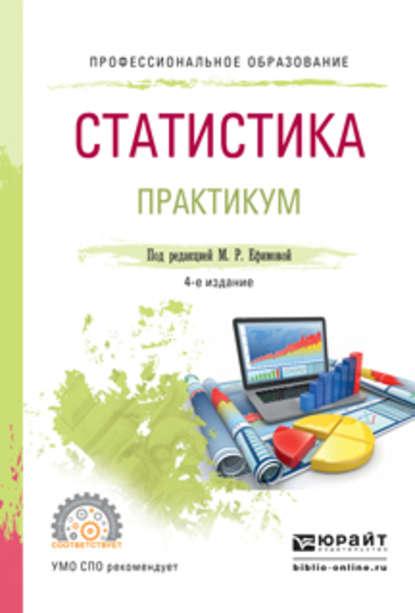 Обложка «Статистика. Практикум 4-е изд., пер. и доп. Учебное пособие для СПО»