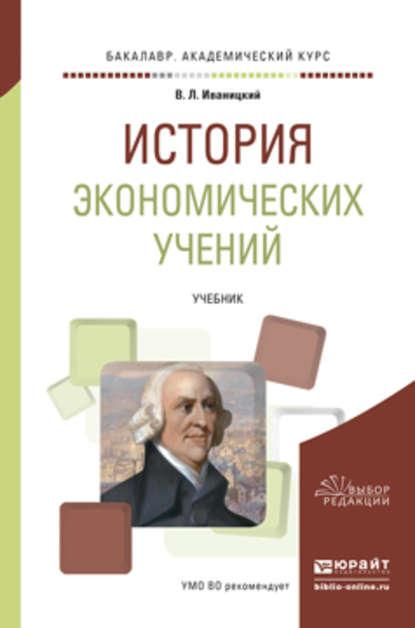 Обложка «История экономических учений. Учебник для академического бакалавриата»