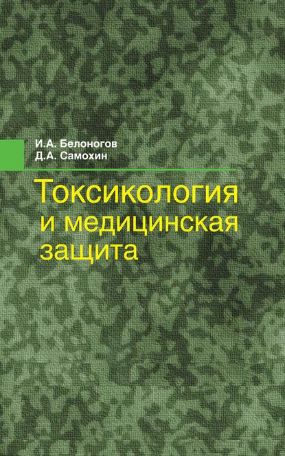 Обложка «Токсикология и медицинская защита»