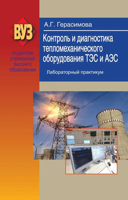 Обложка «Контроль и диагностика тепломеханического оборудования ТЭС и АЭС. Лабораторный практикум»