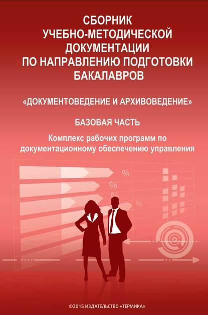 Обложка «Сборник учебно-методической документации по направлению подготовки бакалавров «Документоведение и архивоведение». Базовая часть. Комплекс рабочих программ по документационному обеспечению управления»