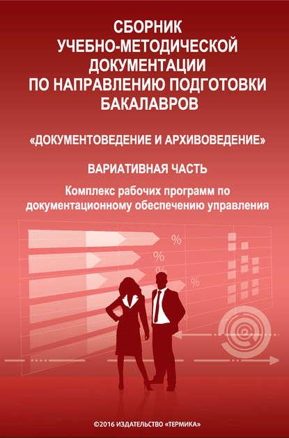 Обложка «Сборник учебно-методической документации по направлению подготовки бакалавров «Документоведение и архивоведение». Вариативная часть. Комплекс рабочих программ по документационному обеспечению управления»