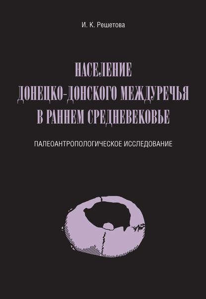 Обложка «Население Донецко-Донского междуречья в раннем Средневековье. Палеоантропологическое исследование»