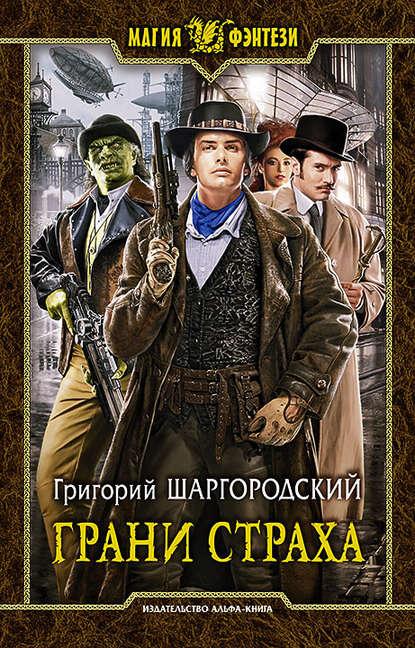 «Грани страха» Григорий Шаргородский