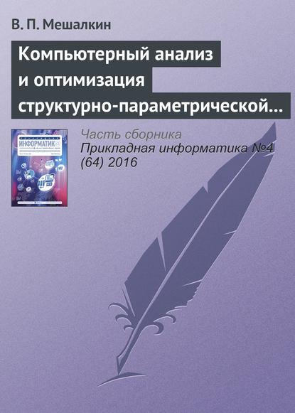 Обложка «Компьютерный анализ и оптимизация структурно-параметрической надежности сложных систем газоснабжения»