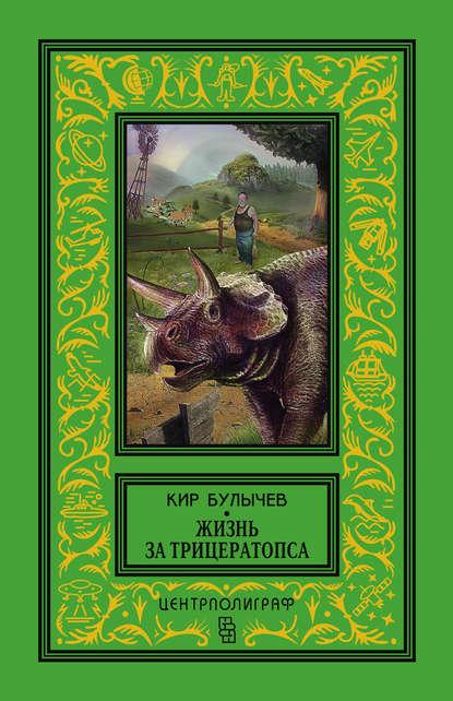 Обложка «Жизнь за трицератопса (сборник)»