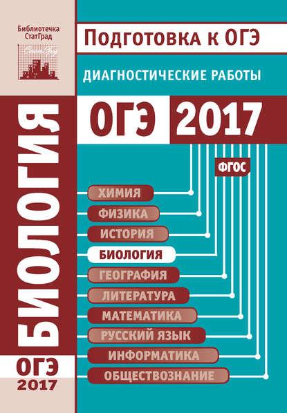 Обложка «Биология. Подготовка к ОГЭ в 2017 году. Диагностические работы»