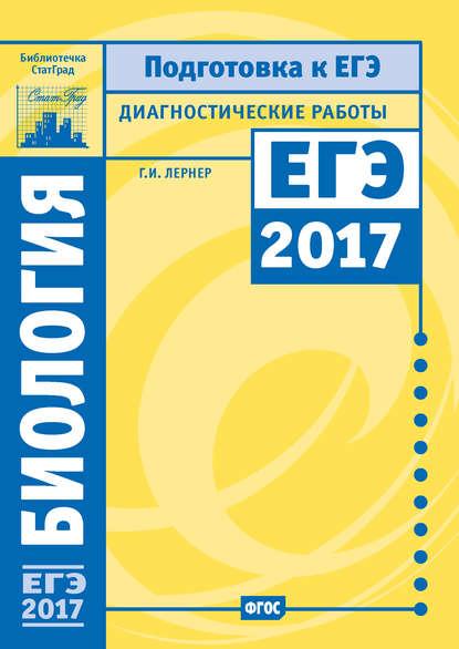 Обложка «Биология. Подготовка к ЕГЭ в 2017 году. Диагностические работы»