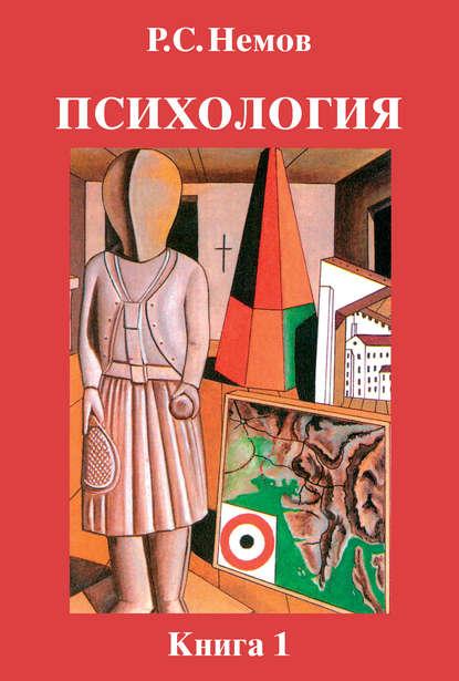 Обложка «Психология. Книга 1. Общие основы психологии»