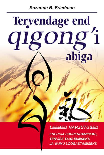 Обложка «Tervendage end qigong'i abiga»