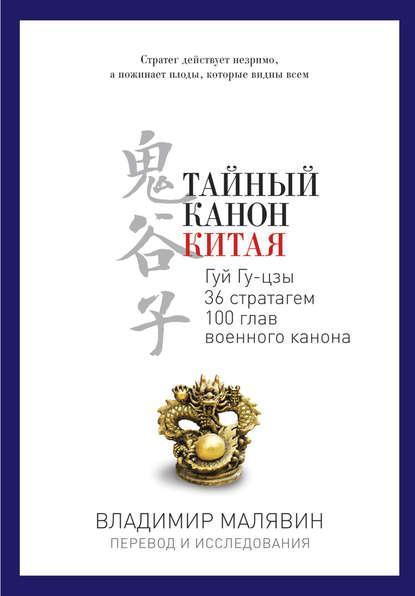 Обложка «Тайный канон Китая»