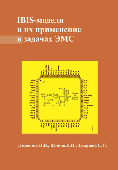 Обложка «IBIS-модели и их применение в задачах ЭМС»