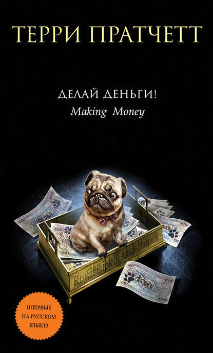 Книга пратчетт терри делай деньги