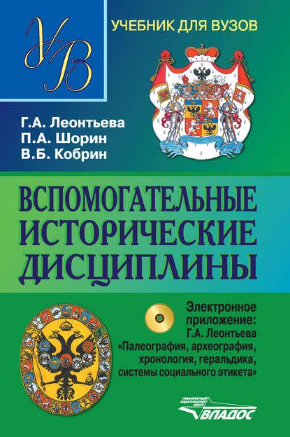 Обложка «Вспомогательные исторические дисциплины»