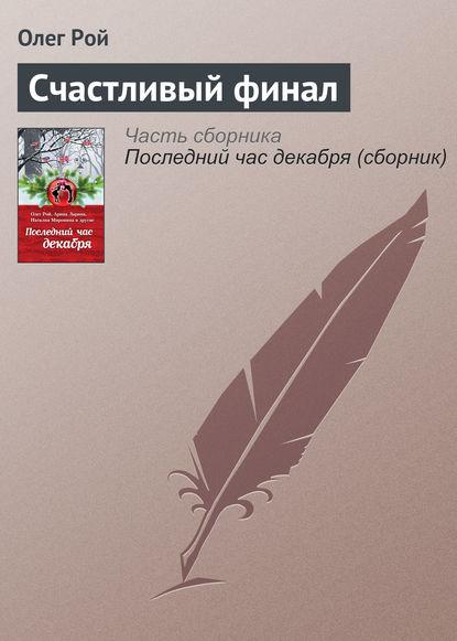 «Счастливый финал» Олег Рой