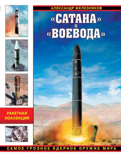 Обложка ««Сатана» и «Воевода». Самое грозное ядерное оружие мира»