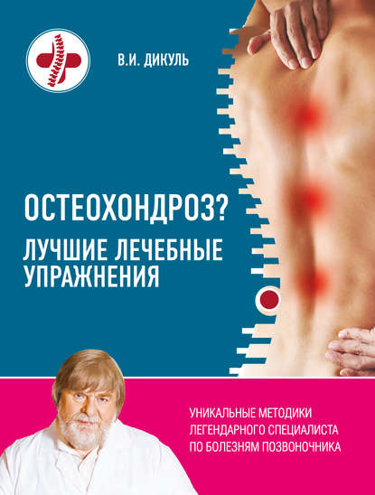 «Остеохондроз? Лучшие лечебные упражнения» Валентин Дикуль