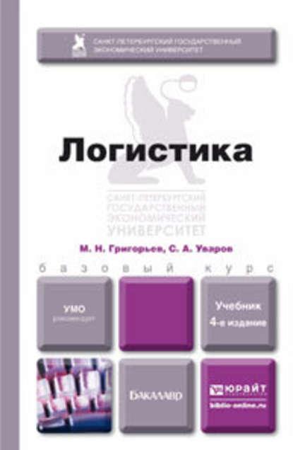 Обложка «Логистика 4-е изд., испр. и доп. Учебник для бакалавров»