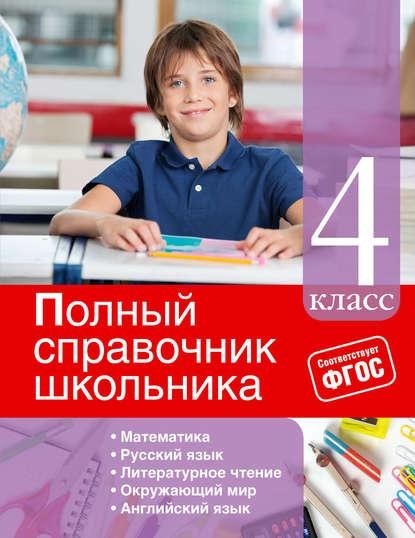 Обложка «Полный справочник школьника. 4 класс»