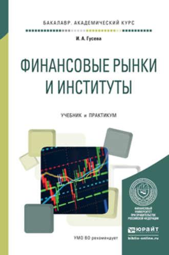 Финансовые рынки и институты. Учебник и практикум. И. А. Гусева.