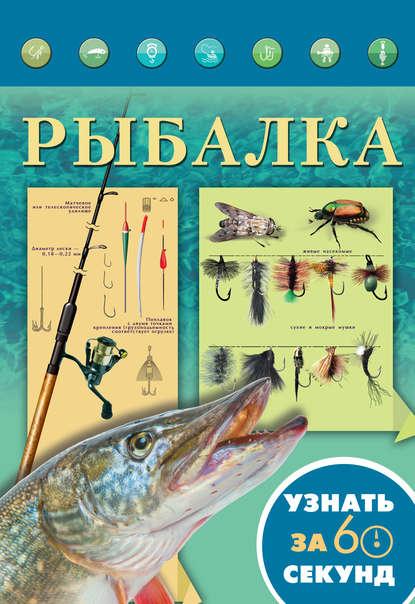 Обложка «Рыбалка»