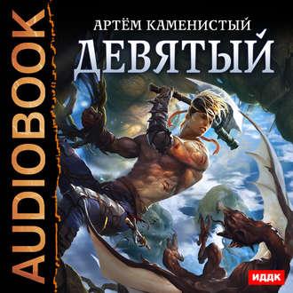Артем каменистый — девятый 6. Тайны ордена (fb2 & аудиокнига.