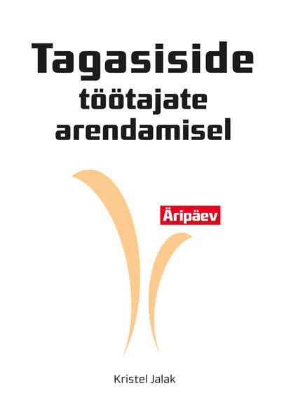 Обложка «Tagasiside töötajate arendamisel»