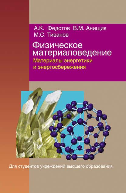 Обложка «Физическое материаловедение. Часть 3. Материалы энергетики и энергосбережения»