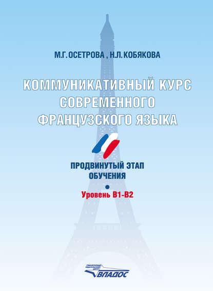 Обложка «Коммуникативный курс современного французского языка. Продвинутый этап обучения. Уровень В1-В2»