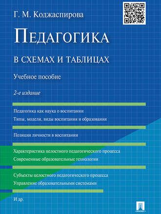 Обложка книги Педагогика в схемах и таблицах. 2-е издание. Учебное пособие