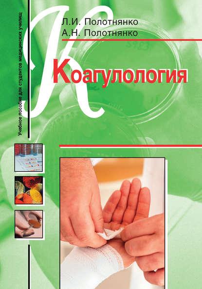 Обложка «Коагулология. Учебное пособие для студентов медицинских училищ»