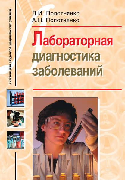 Обложка «Лабораторная диагностика заболеваний. Учебное пособие для студентов медицинских училищ»