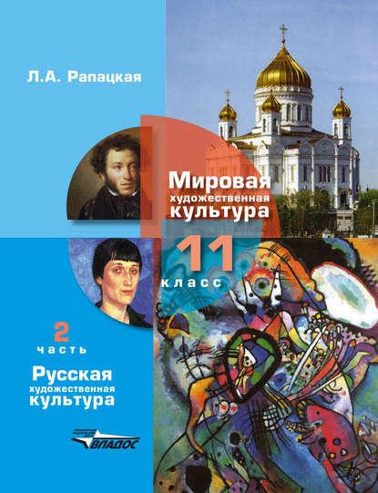 Обложка «Мировая художественная культура. 11 класс. Часть 2: Русская художественная культура»