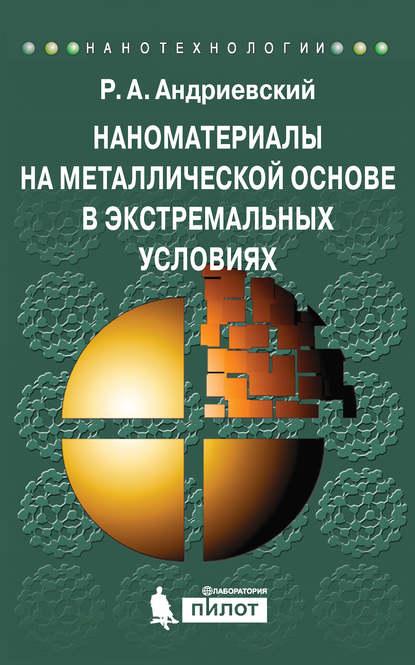 Обложка «Наноматериалы на металлической основе в экстремальных условиях»