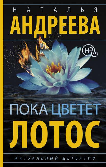 Обложка «Пока цветет лотос»
