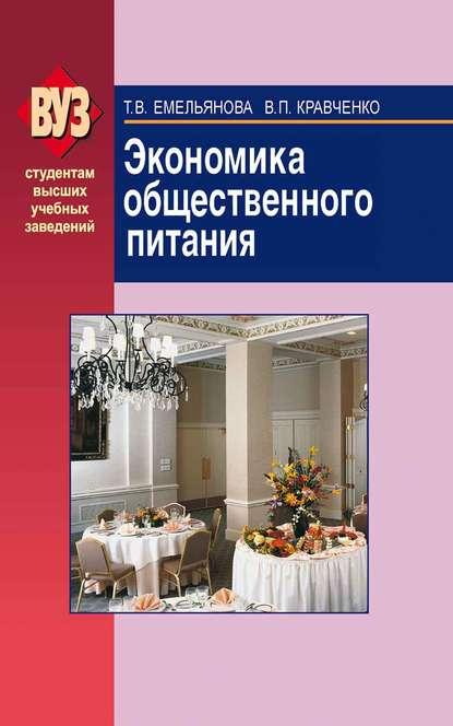 Обложка «Экономика общественного питания»