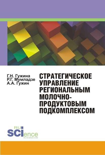 Обложка «Стратегическое управление региональным молочно-продуктовым подкомплексом»