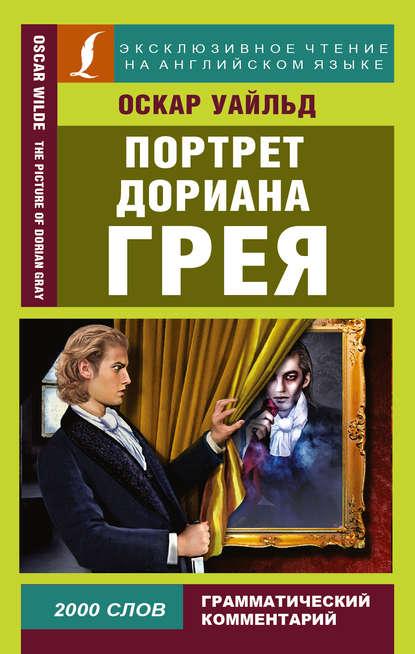 Обложка «Портрет Дориана Грея / The Picture of Dorian Gray»