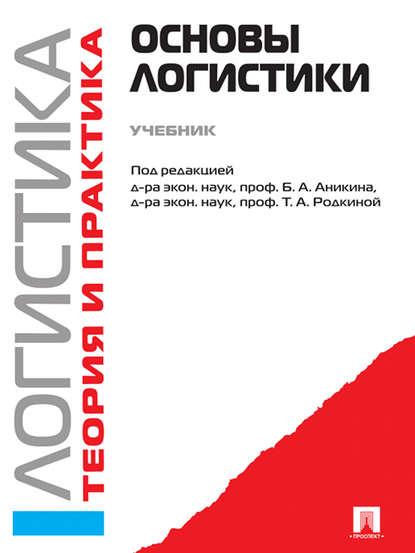 Обложка «Логистика. Теория и практика. Логистика и управление цепями поставок. Основы логистики. Часть 1»