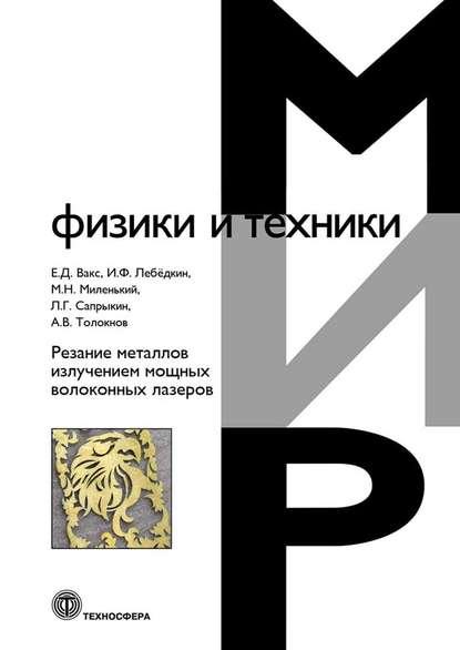 Обложка «Резание металлов излучением мощных волоконных лазеров»